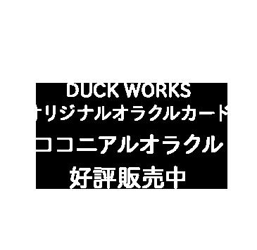 ココニアルオラクル-DUCK WORKSのオリジナルオラクルカード