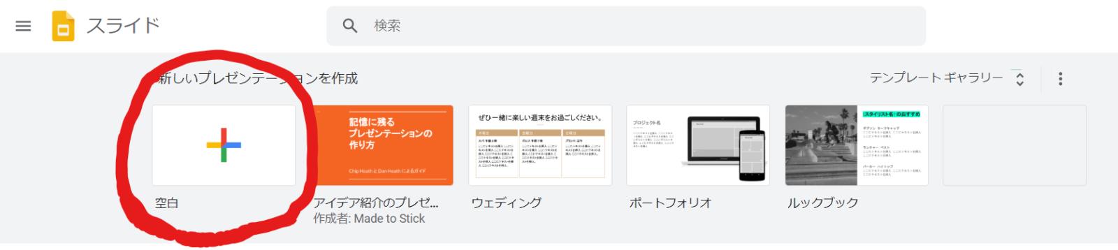 GoogleスライドでPowerPointファイルをインポートしてみよう!
