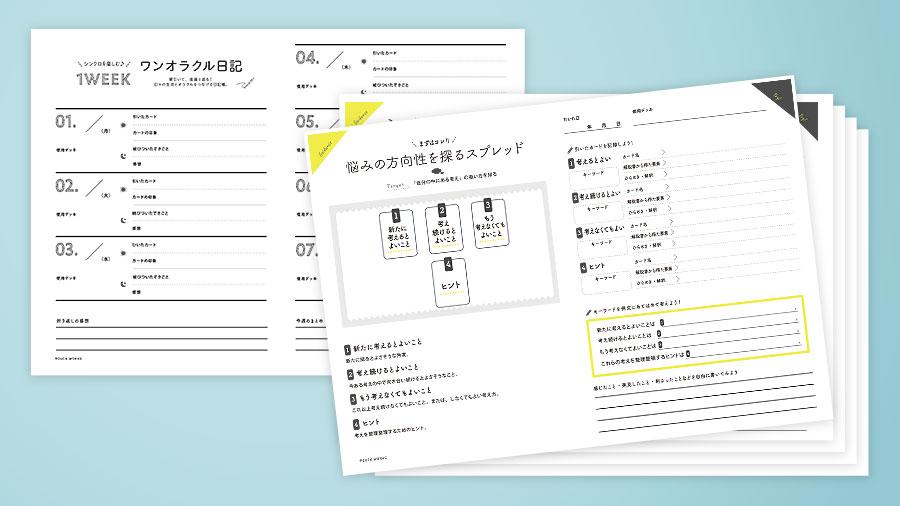 カードリーディング練習帳