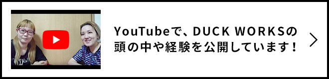 DUCK WORKSのYouTubeチャンネル
