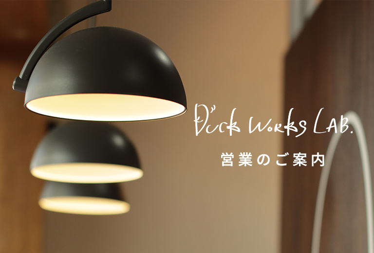 DUCK WORKS LAB.営業日