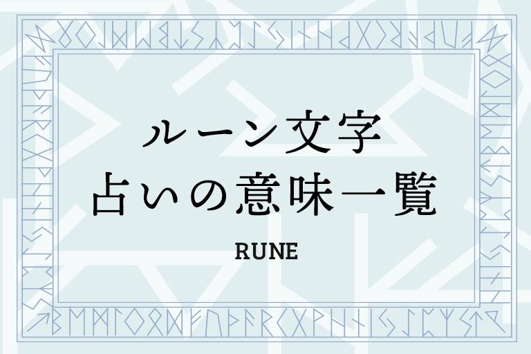ルーン文字 占いの意味一覧