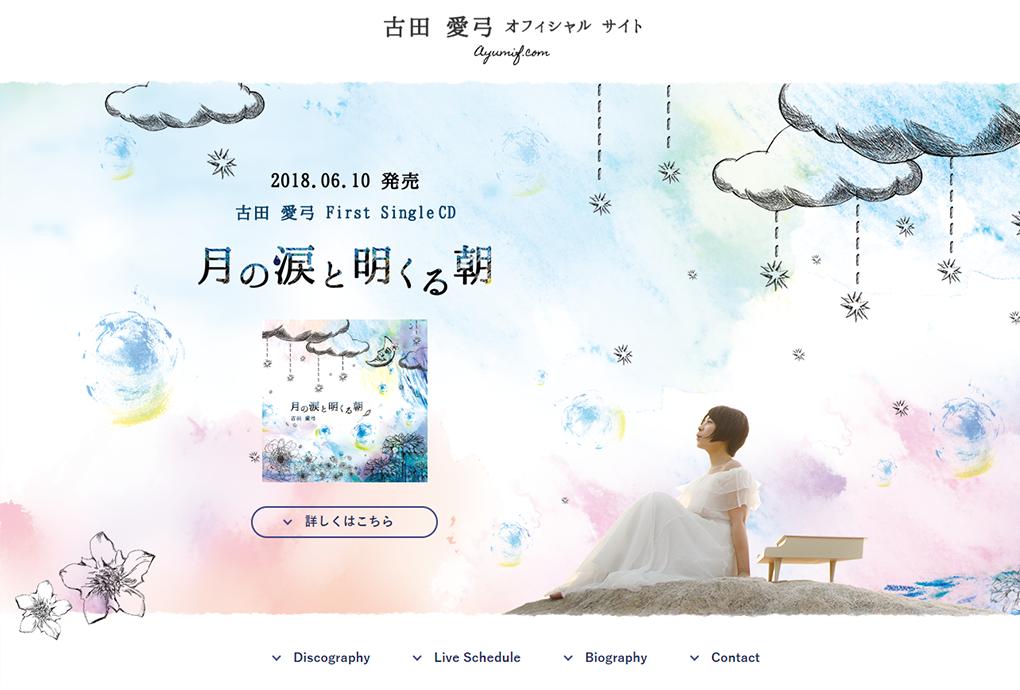 古田愛弓オフィシャルサイト