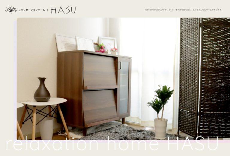 リラクゼーションホーム・HASU